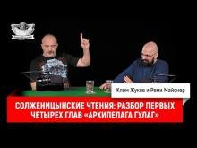 Солженицынские чтения: разбор первых четырех глав «Архипелага ГУЛАГ»