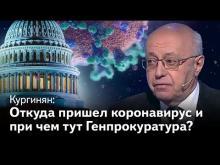 Кургинян: коронавирус - его цель, авторы и хозяева. 1 серия: кому помогает Генпрокуратура РФ?