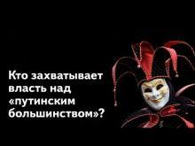 Путин и народ России - связь разорвана! Кто организует социальный взрыв? Кургинян: 2-я серия фильма