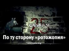 Андрей Ваджра. По ту сторону «ротожопия» 07.01.2019. (№ 46)