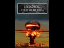 Апокалипсис. После конца света (2011) смотреть кино онлайн