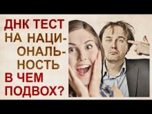 ДНК тест Различения рас по крови професора Манойлова