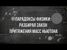 """Дмитрий Перетолчин. Вадим Ловчиков. """"Парадоксы физики: разбирая закон притяжения масс Ньютона"""""""