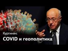 Ковид и геополитика: Путин и Трамп — что общего и кто победит? Кургинян о коронавирусе — 9 серия