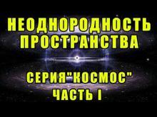 Неоднородность пространства и Неоднородная Вселенная 1