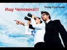 Ищу Человека!!! Тагир Султанов 31.01.18