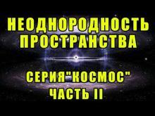 Неоднородность пространства и Неоднородная Вселенная  2
