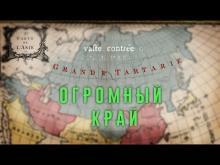 Великая Тартария на Картах 18 века - Огромный Край