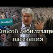 С. Савельев Прекрасный способ дебилизации населения